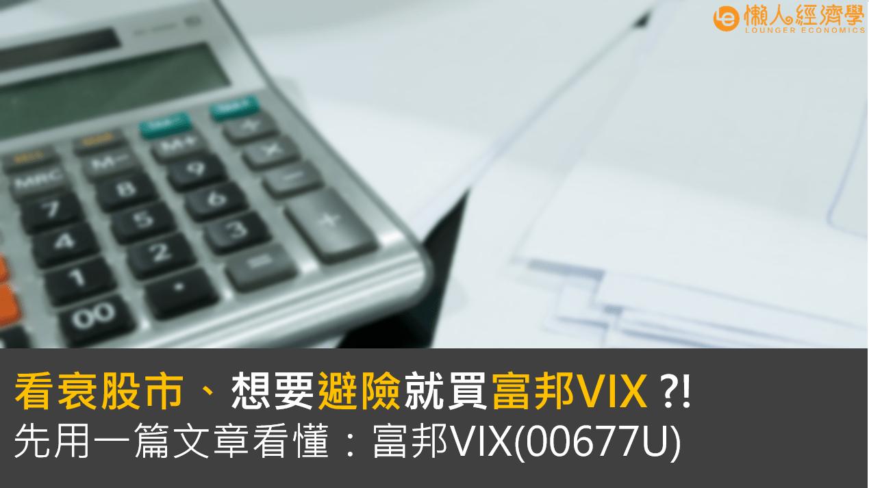 富邦VIX(00677U)完整介紹