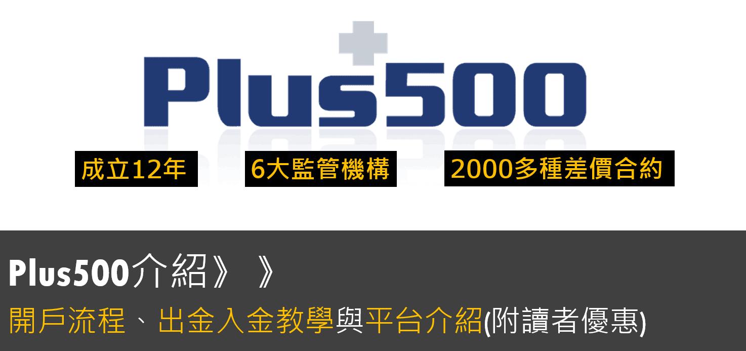 Plus500介紹