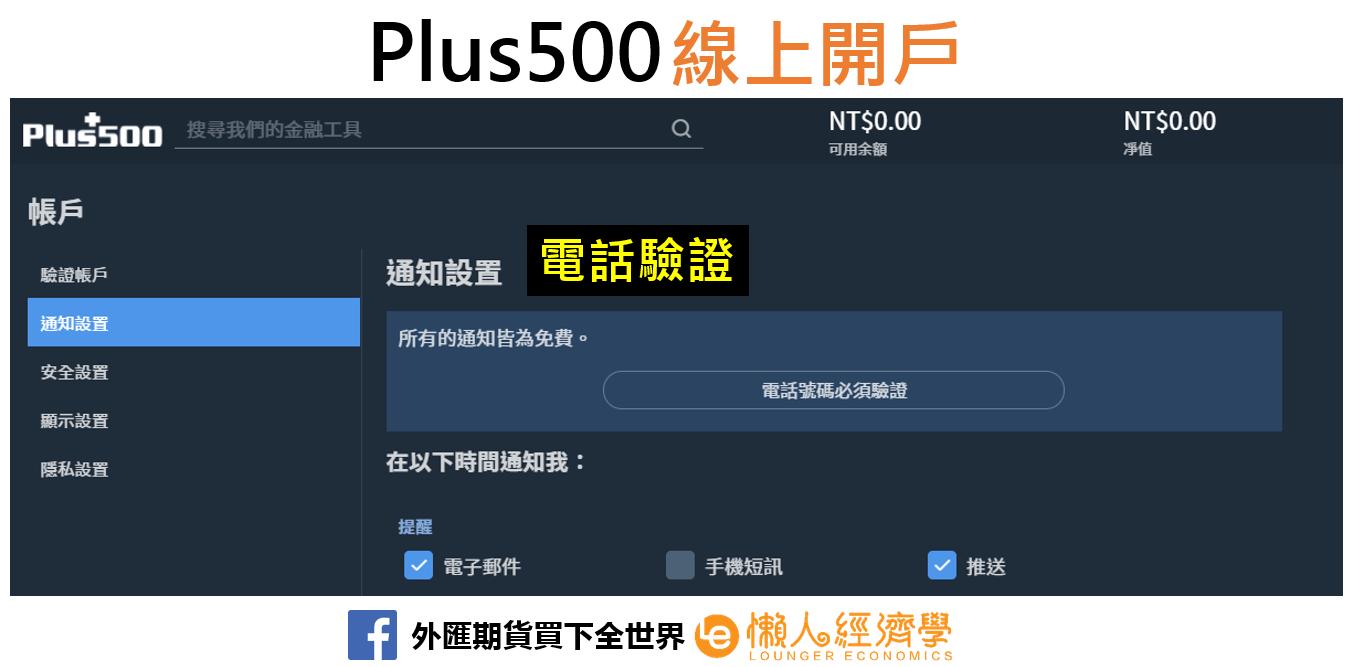 Plus500線上開戶2