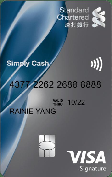 渣打現金回饋卡