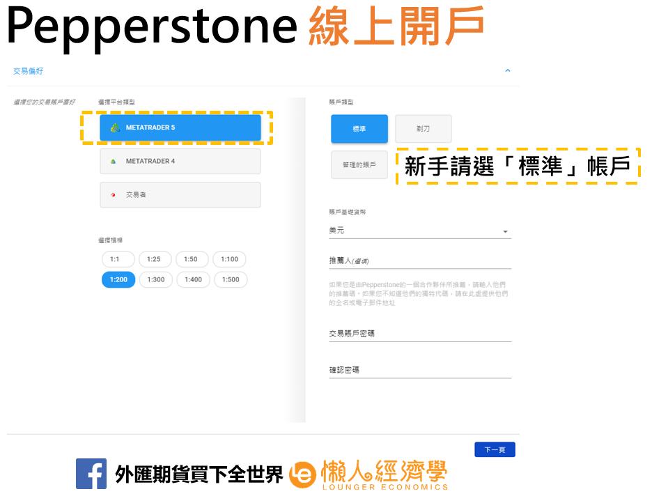 Pepperstone開戶2