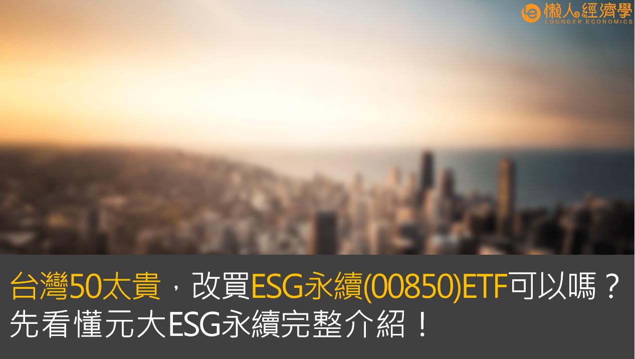 元大臺灣永續ESG(00850)介紹