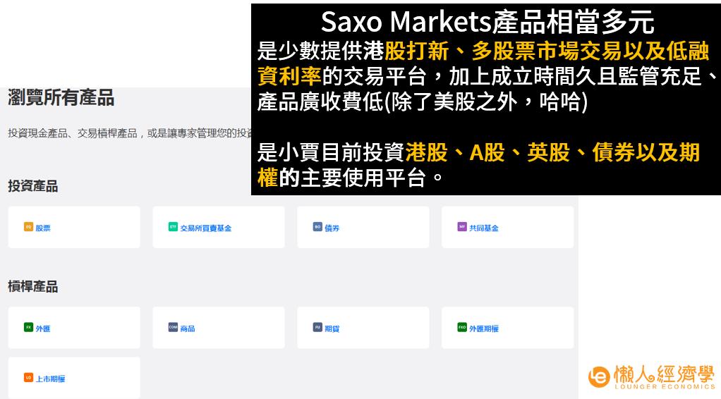 SaxoBank盛寶金融的特色