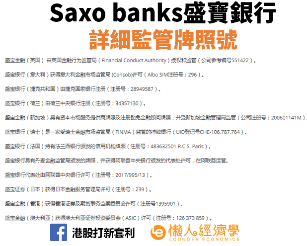 SaxoBank監管牌照與安全性