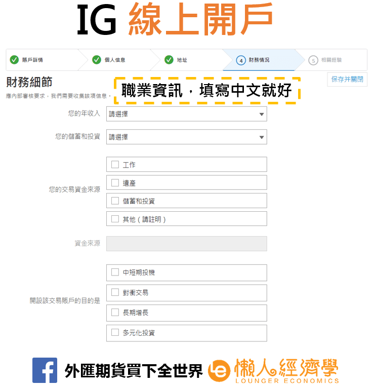 IG線上開戶2