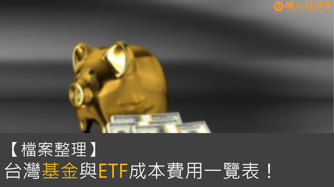 台灣基金與ETF成本費用一覽表