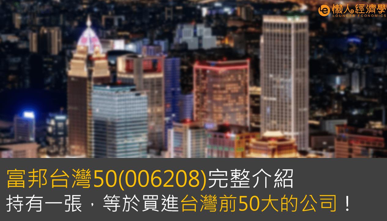 富邦台灣50(006208)完整介紹