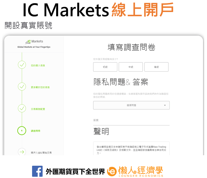 IC Markets線上開戶4