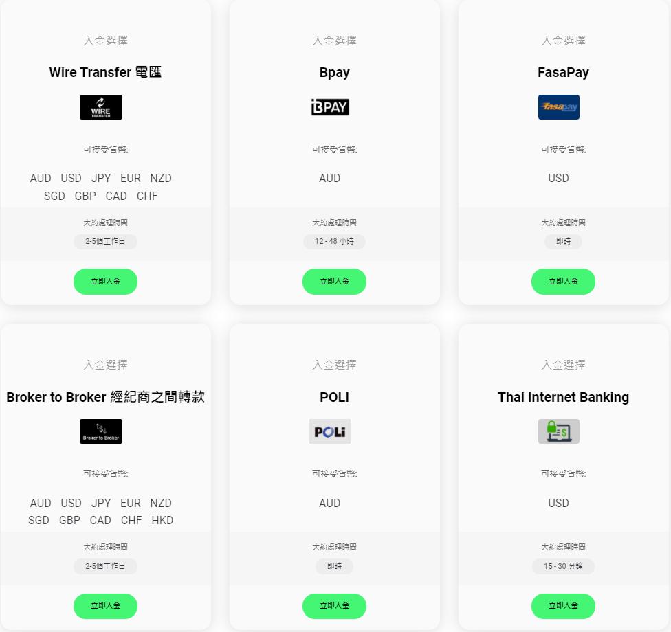 IC Markets入金2