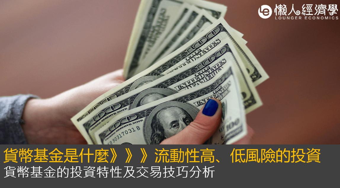 貨幣基金是什麼