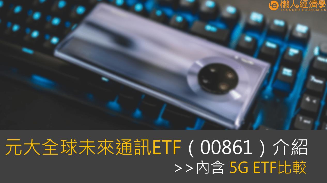 元大全球未來通訊ETF基金(00861)完整介紹