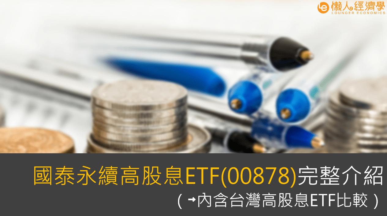 國泰永續高股息ETF(00878)完整介紹