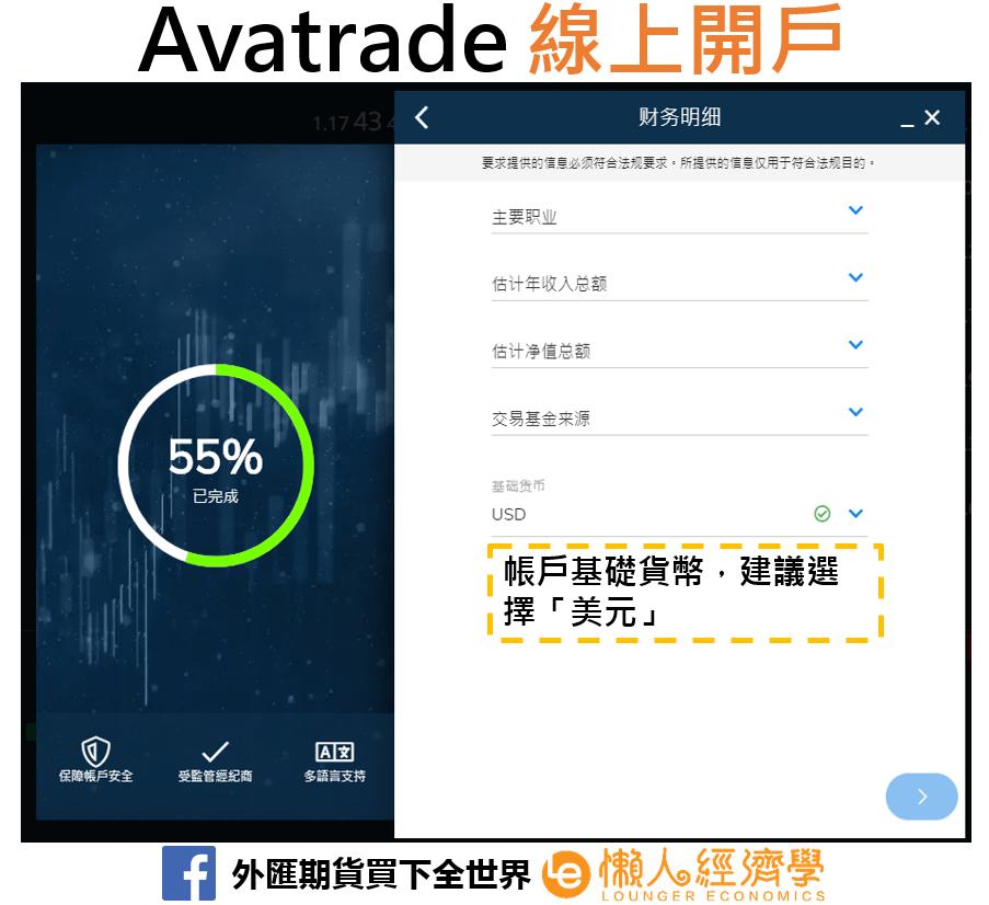 Avatrade線上開戶3