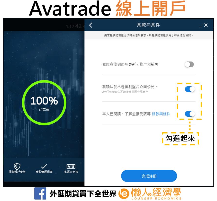 Avatrade線上開戶4