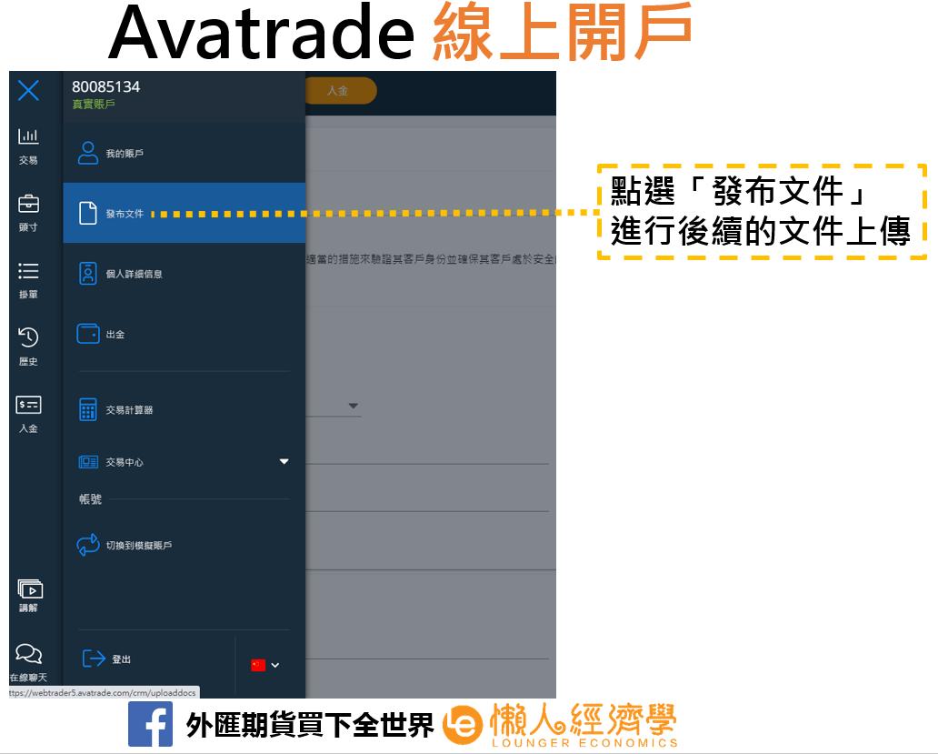Avatrade線上開戶5