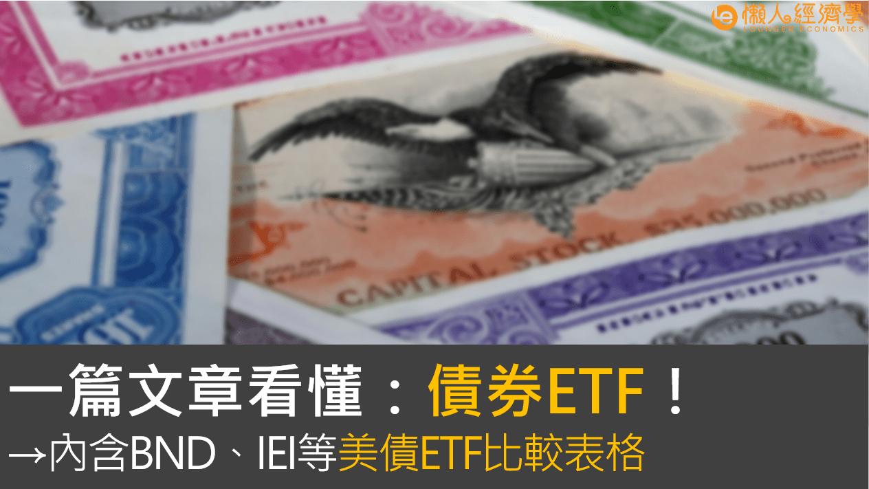 一篇文章看懂債券ETF