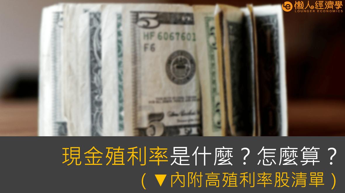 現金殖利率是什麼