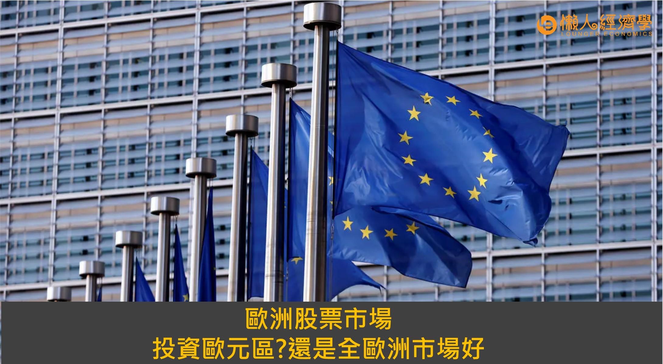 歐洲股票市場介紹