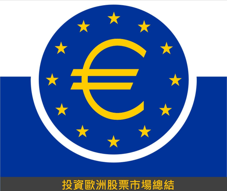 投資歐洲股票市場總結