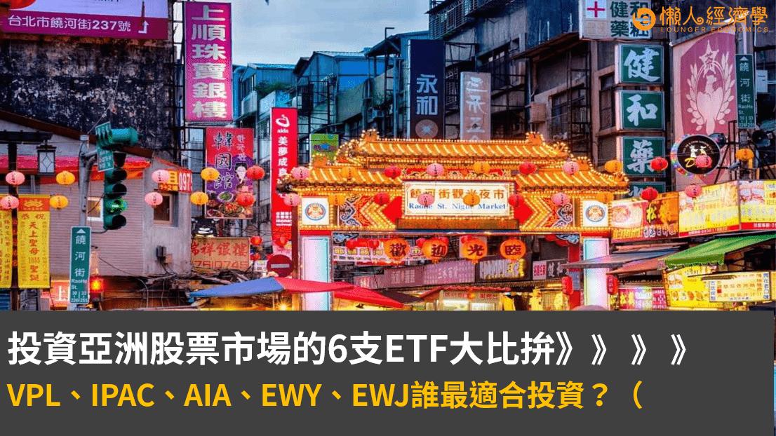亞洲股票市場ETF介紹.