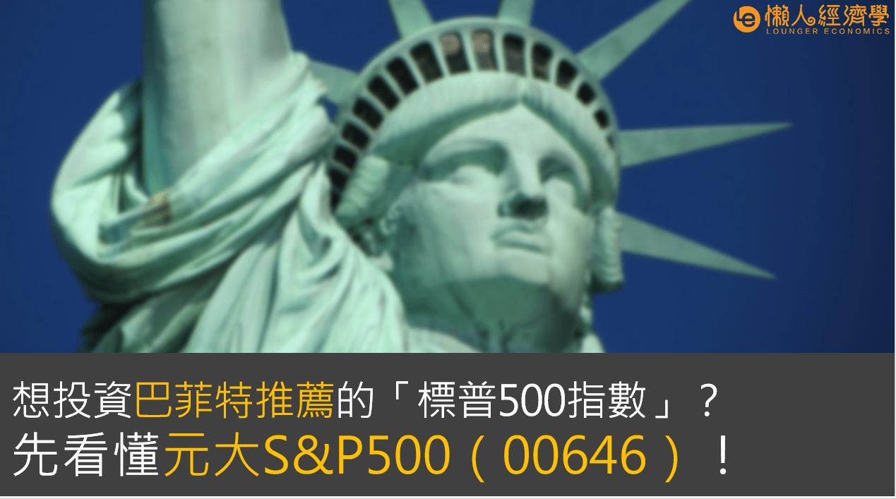 元大S&P500(00646)介紹