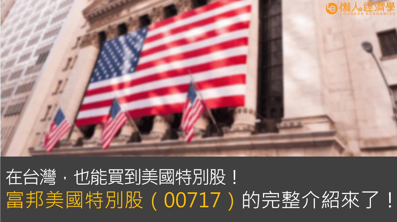 富邦美國特別股(00717)的完整介紹