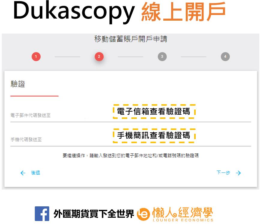 Dukascopy線上開戶3