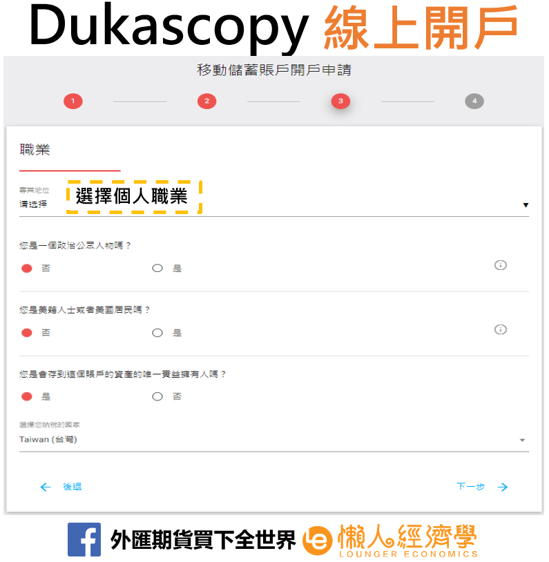 Dukascopy線上開戶4