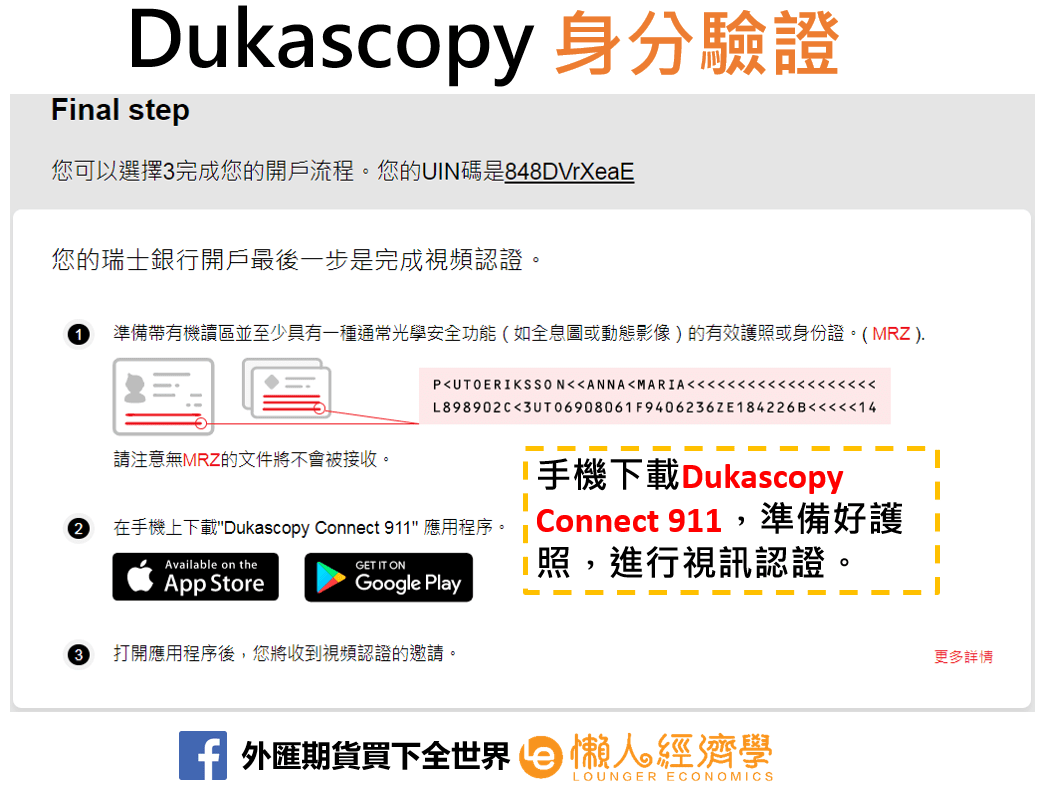 Dukascopy connect 911