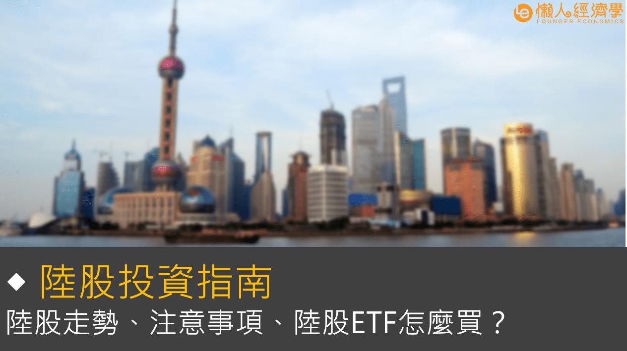 陸股投資指南:投資陸股(A股)的5種方法優缺點分析(附常見陸股指數)