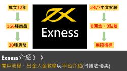 Exness歐洲外匯平台總整理:3分鐘開戶流程體驗、出入金手續費、監管牌照評價
