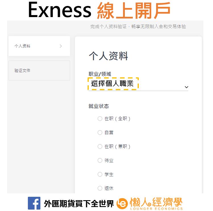 Exness線上開戶6