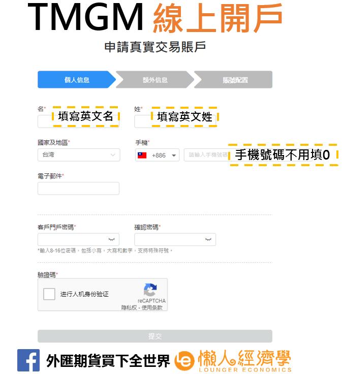 TradeMax-TMGM-線上開戶