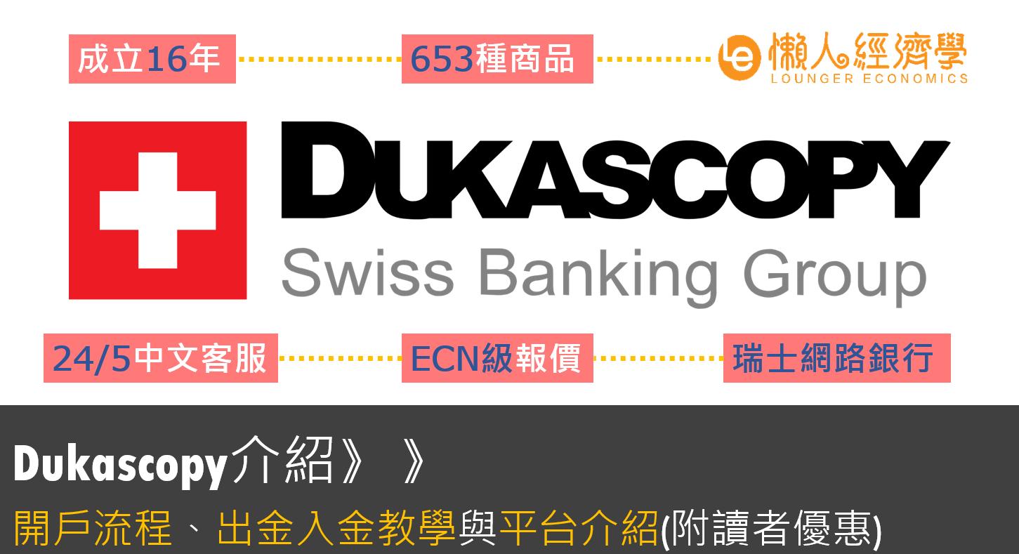 Dukascopy介紹