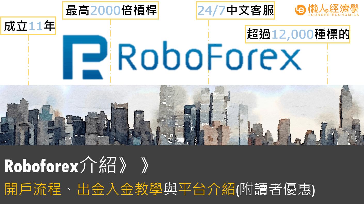 Roboforex介紹
