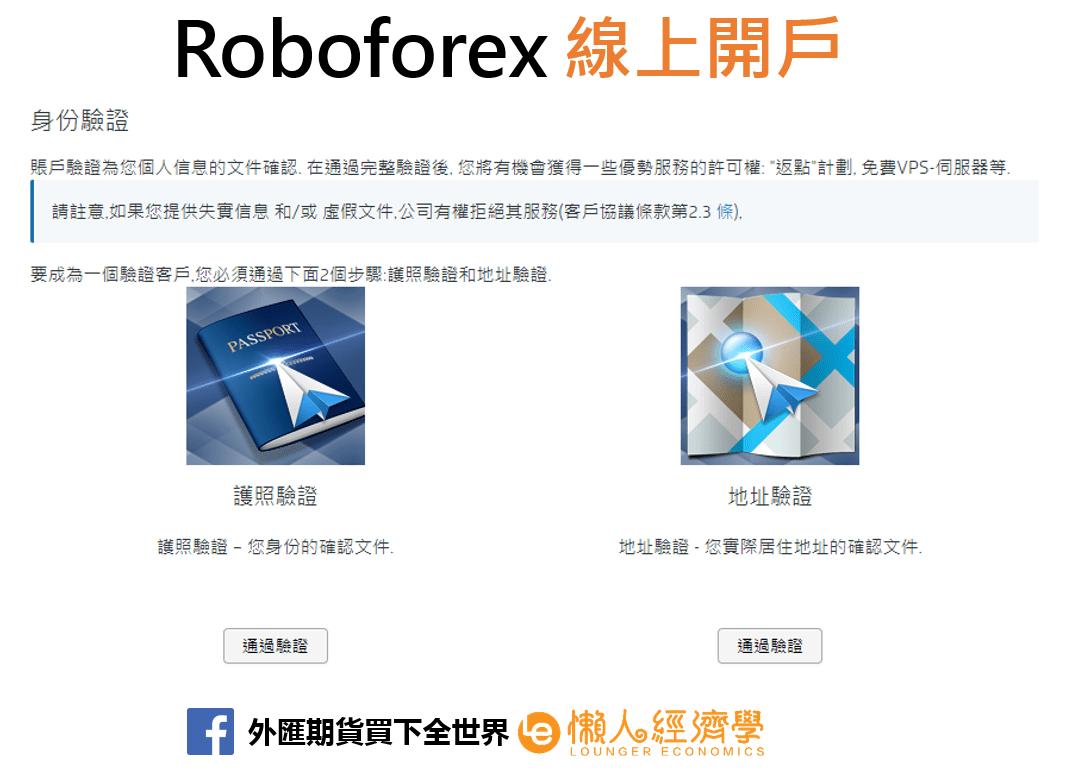 Roboforex線上開戶6