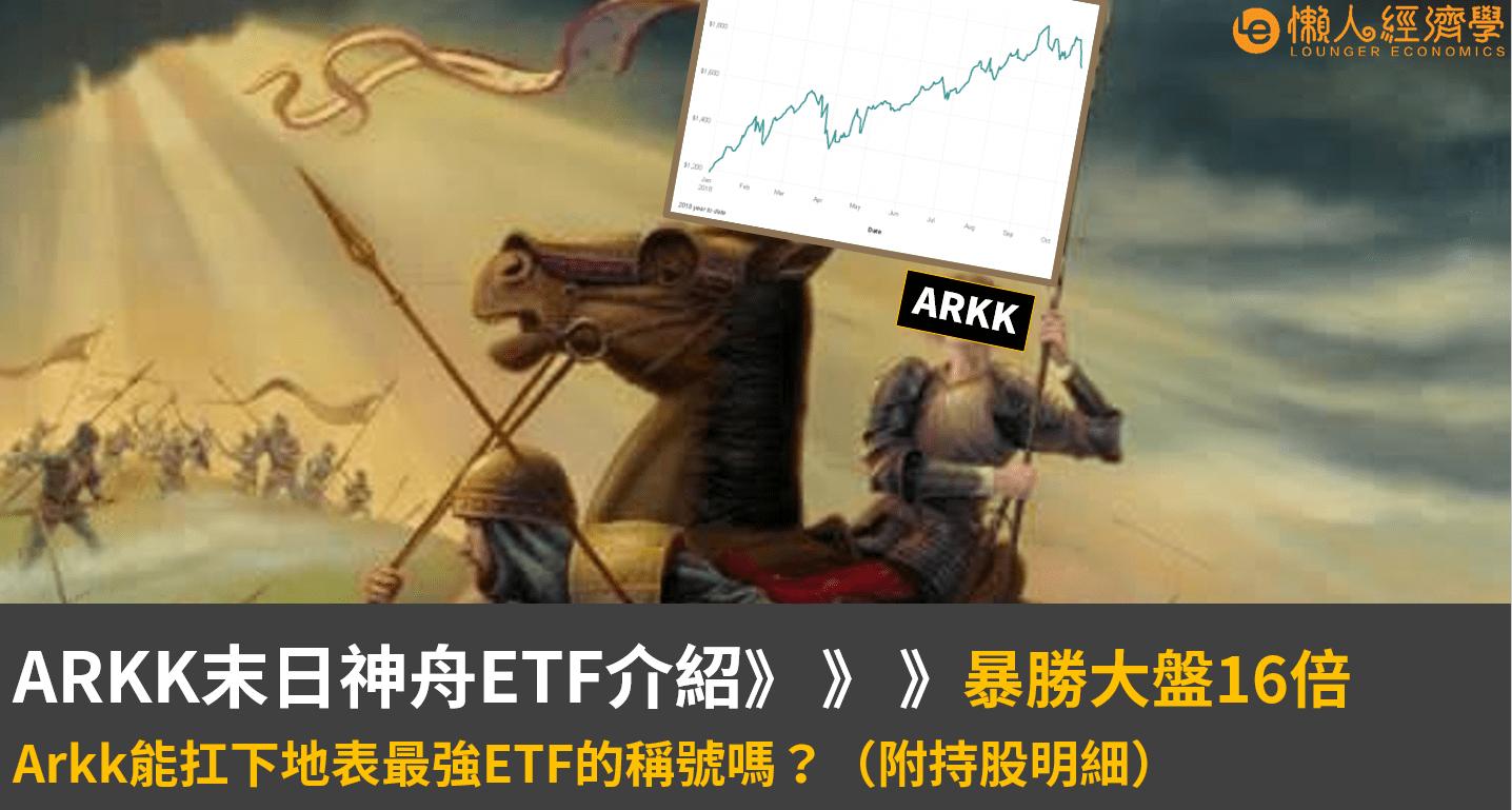 arkk美股etf完整介紹
