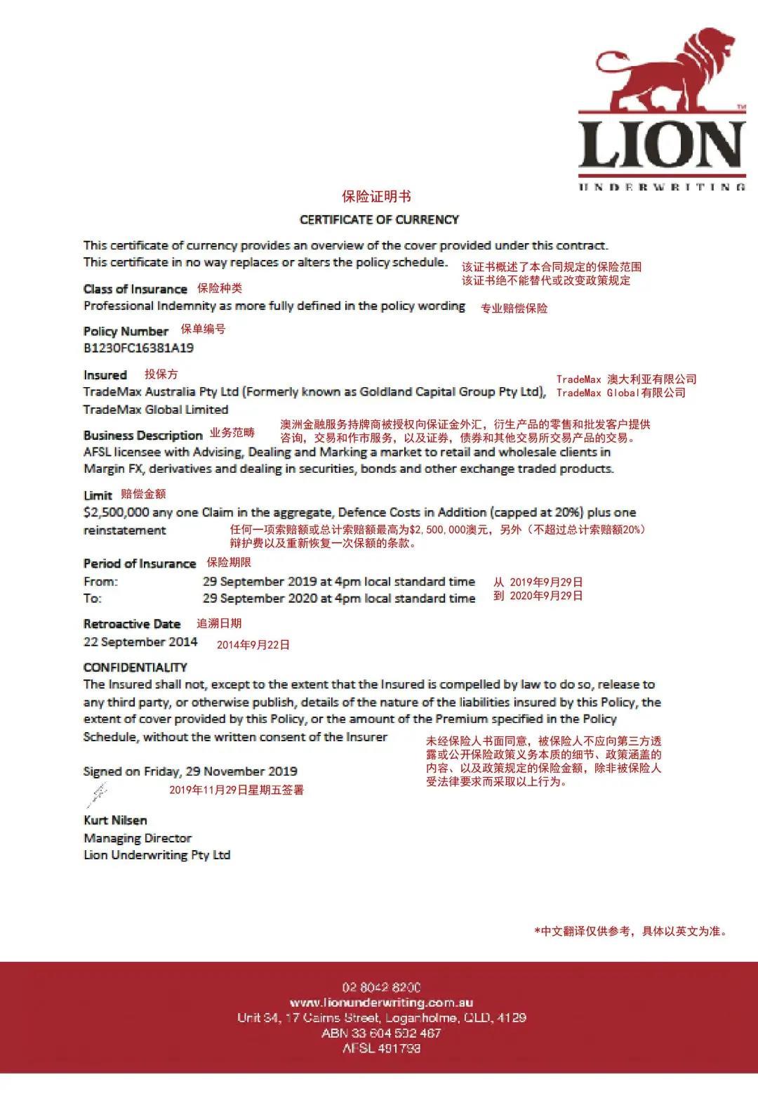 TradeMax保險介紹