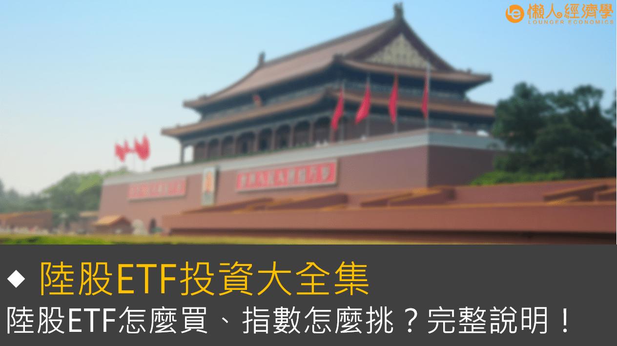 【大陸股票市場】陸股ETF投資大全集:陸股ETF怎麼買、指數怎麼挑?一次完整說明!