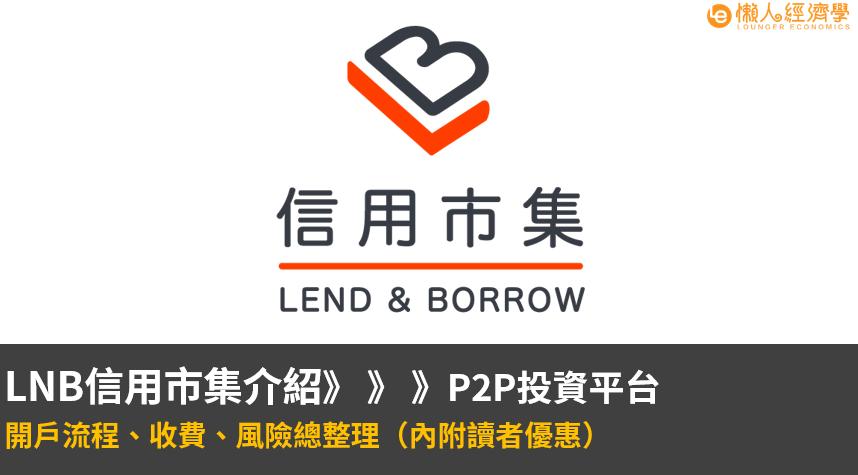 LNB信用市集介紹