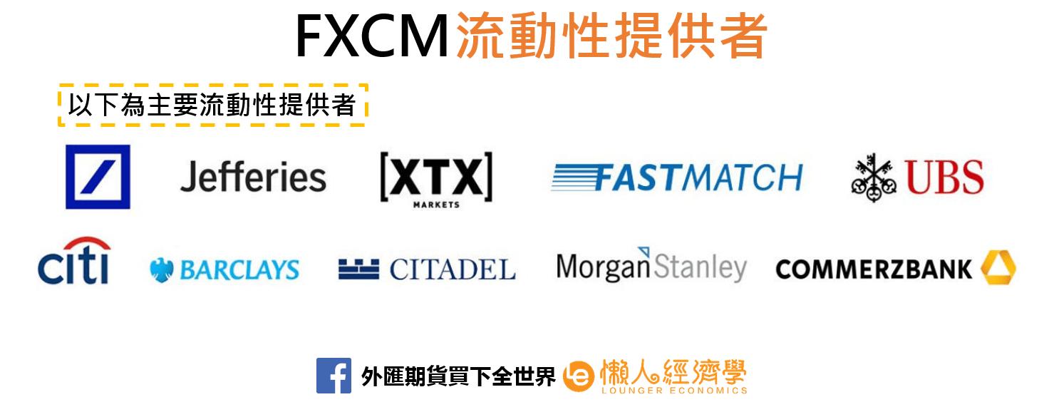 FXCM流動性提供者