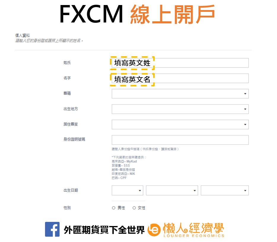 FXCM線上開戶3