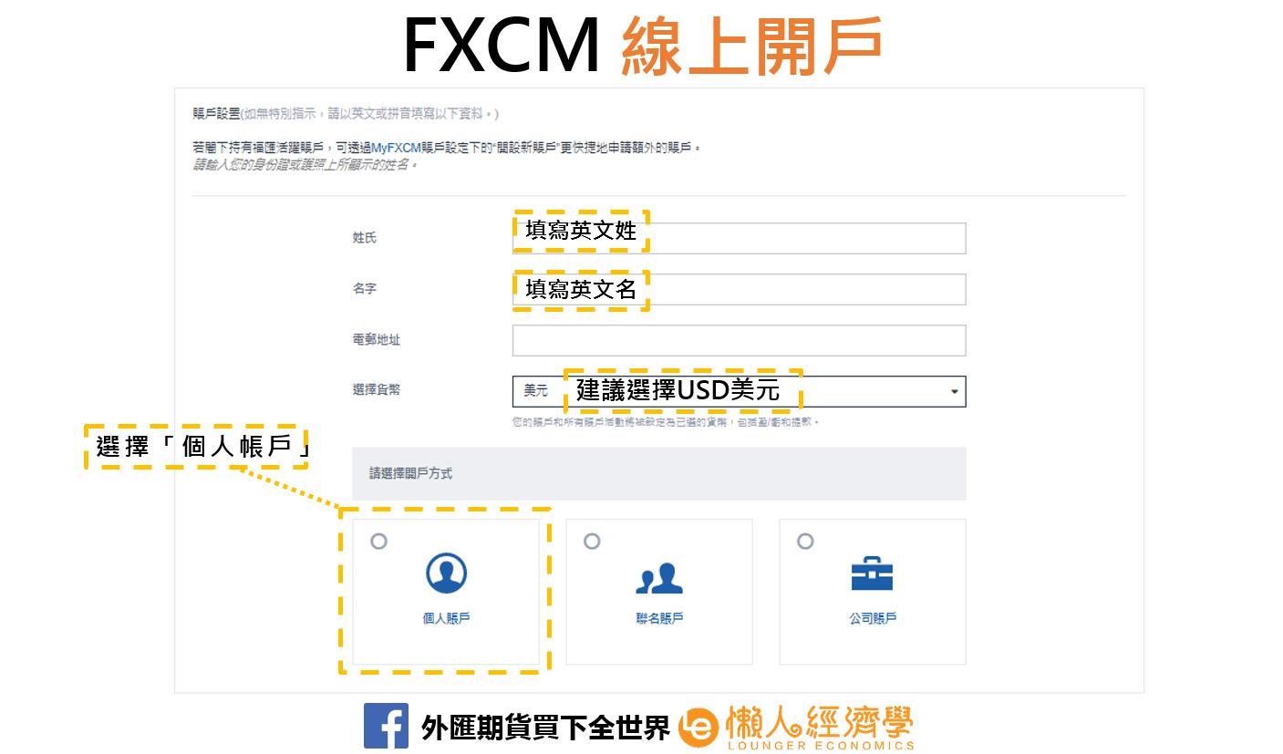 FXCM線上開戶2