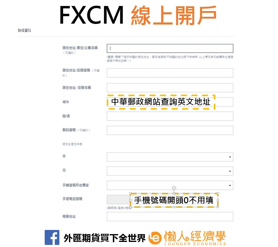 FXCM線上開戶4