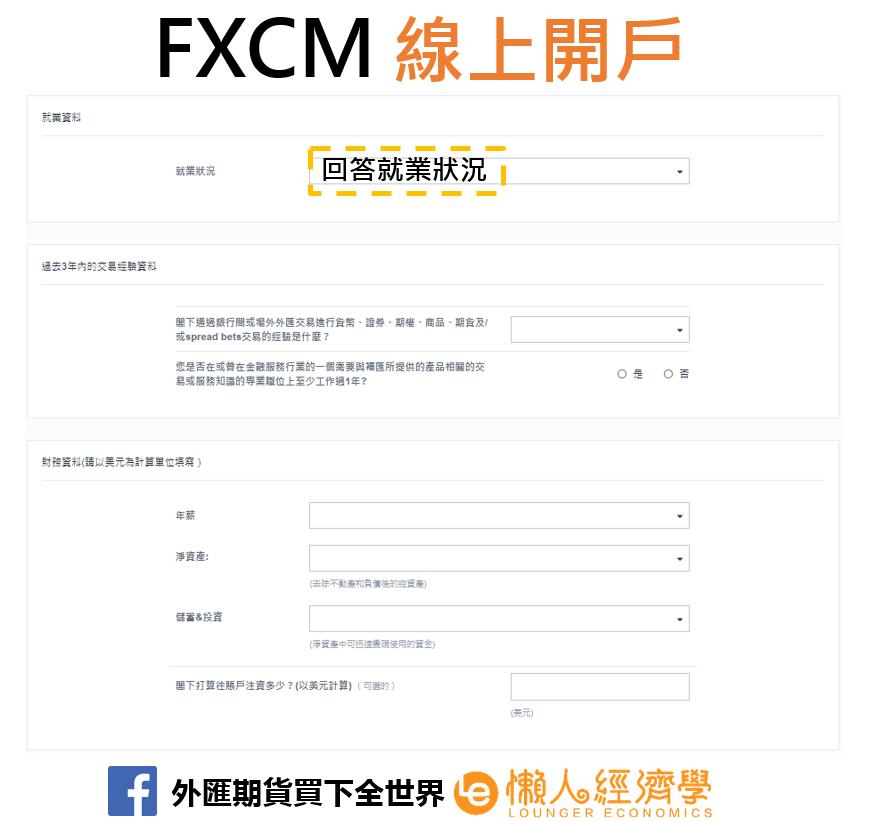 FXCM線上開戶5