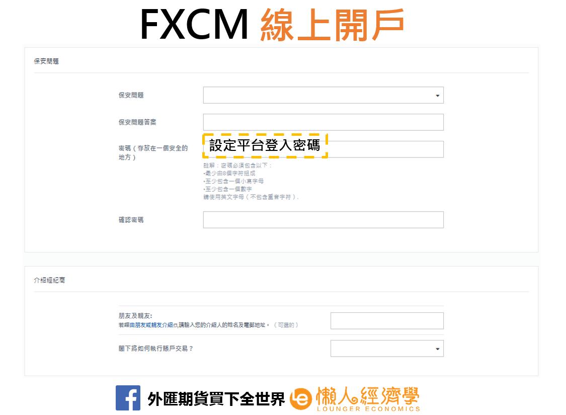 FXCM線上開戶6