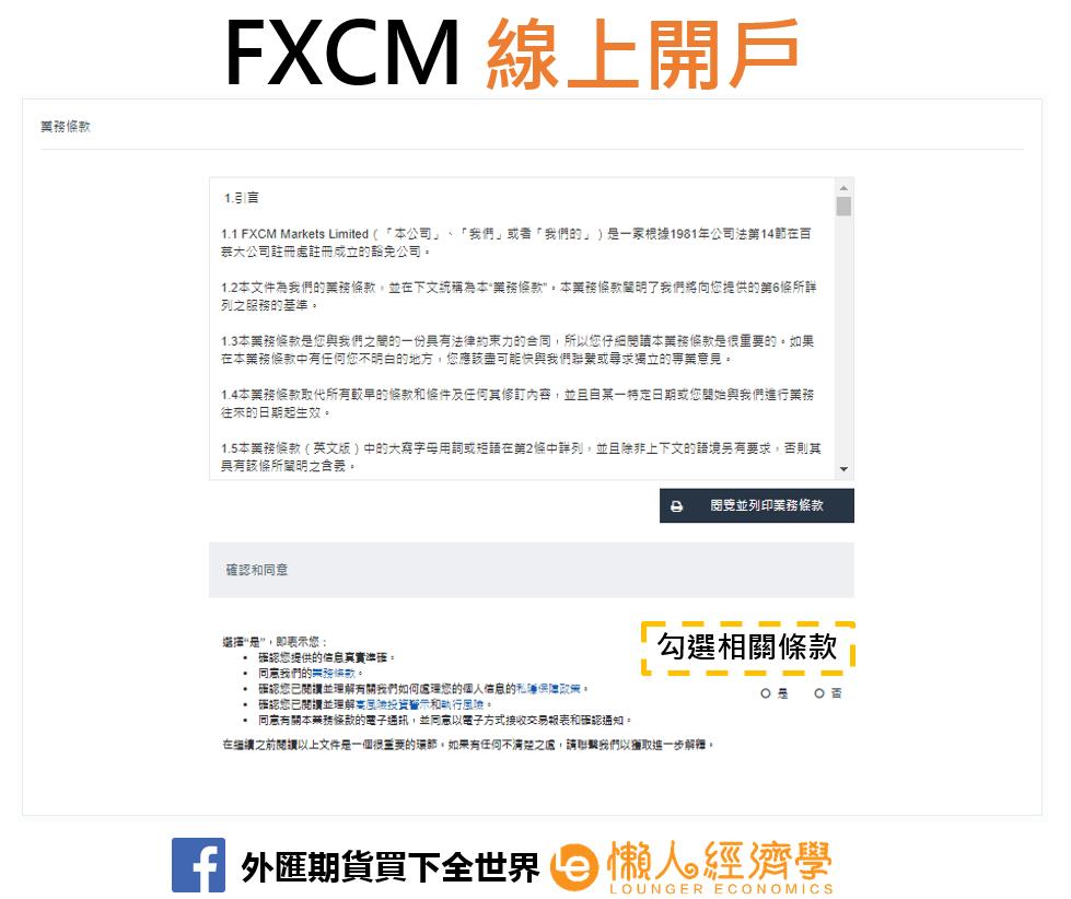 FXCM線上開戶7