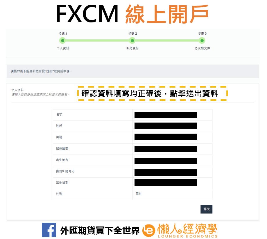 FXCM線上開戶8