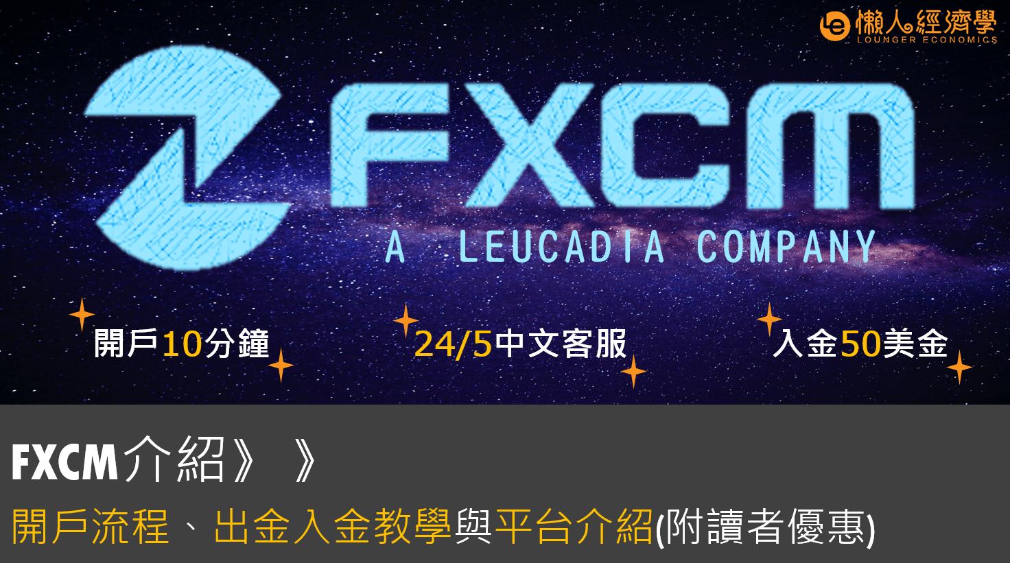 FXCM 評價:10分鐘開戶全圖解、外匯平台使用心得、入金出金實測、中文客服體驗(附讀者優惠)