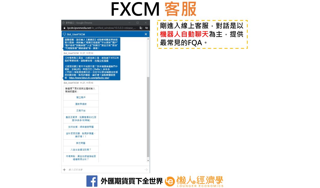 FXCM客服3